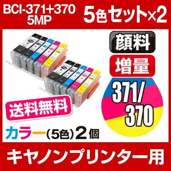 【送料無料】 インクカートリッジ キャノン キャノン BCI-371+370/5MP 5色 【2個セット】【増量】【互換インクカートリッジ】【ICチップ有(残量表示機能付)】キャノンインク Canon BCI-371XL-5MP-SET インク・カートリッジ イ