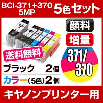 【送料無料】 インクカートリッジ キヤノン BCI-371XL+370XL/5MP(5色)2セット+BCI-370XLPGBK(顔料ブラック) 2本 【全12本セット】【増量】【互換インクカートリッジ】【ICチップ有(残量表示機能付)】キャノンインク Canon イン