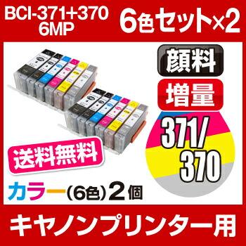 【送料無料】インクカートリッジ キャノン キャノン BCI-371+370/6MP 6色 【2個セット】【増量】【互換インクカートリッジ】【ICチップ有(残量表示機能付)】キャノンインク Canon BCI-371XL-6MP-SET インク・カートリッジ イン