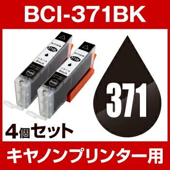 キヤノン BCI-371BK ブラック 【4個セット】【増量】【互換インクカートリッジ】【ICチップ有(残量表示機能付)】Canon BCI-371XL-BK【インキ】 インク・カートリッジ bci-371 インク キャノン 371