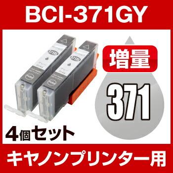 キヤノン BCI-371GY グレー 【4個セット】【増量】【互換インクカートリッジ】【ICチップ有(残量表示機能付)】Canon BCI-371XL-GY【インキ】 インク・カートリッジ bci-371 インク キャノン 371