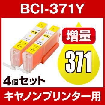 キヤノン BCI-371Y イエロー 【4個セット】【増量】【互換インクカートリッジ】【ICチップ有(残量表示機能付)】Canon BCI-371XL-Y【インキ】 インク・カートリッジ bci-371 インク キャノン 371