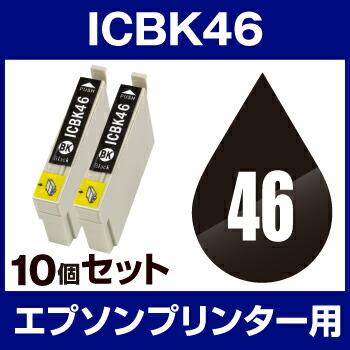 エプソンプリンター用 ICBK46 ブラック 【10個セット】【互換インクカートリッジ】【ICチップ有(残量表示機能付)】ic46
