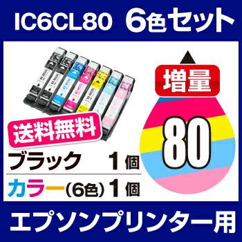 送料無料  インクカートリッジ エプソン IC80L(6色)1セット+IC80L-BK(ブラック) 1本 【ブラック1本追加】【互換インクカートリッジ】【ICチップ有(残量表示機能付)】エプソン インク・カートリッジ インク
