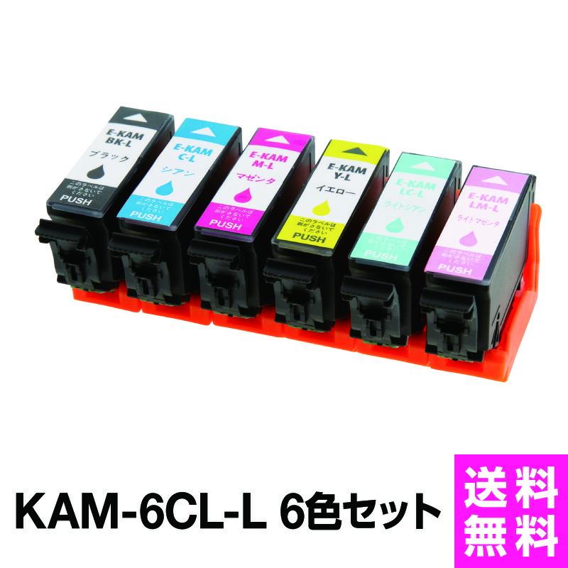 エプソンプリンター用 KAM-6CL-L 互換インク カートリッジ 6色セット インクエプソン カメ カラリオ EP-881AB EP-881AN EP-881AR EP-881AW インク エプソン ホビナビ 純正乗り換え オフィス用品