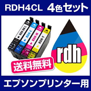 送料無料 エプソンプリンター用 インク RDH 4色セット インクカートリッジ RDH-4CL 互換インク 互換カートリッジ プリンターインク プリンタインク EPSON カラーインク