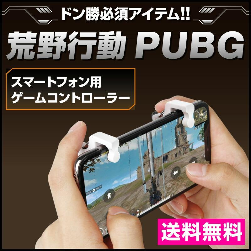 PUBG 荒野行動 射撃ボタン 荒野行動コントローラー ゲームパッド 左右2個 トリガー式 エイムアシスト スマホ用 ゲームコントローラー 高速射撃ボタン iPhone Android iPhone12 Pro Max mini iPhone 12 SE2 11 XS MAX X XR ゲーミングマウス アタッチメント ドン勝