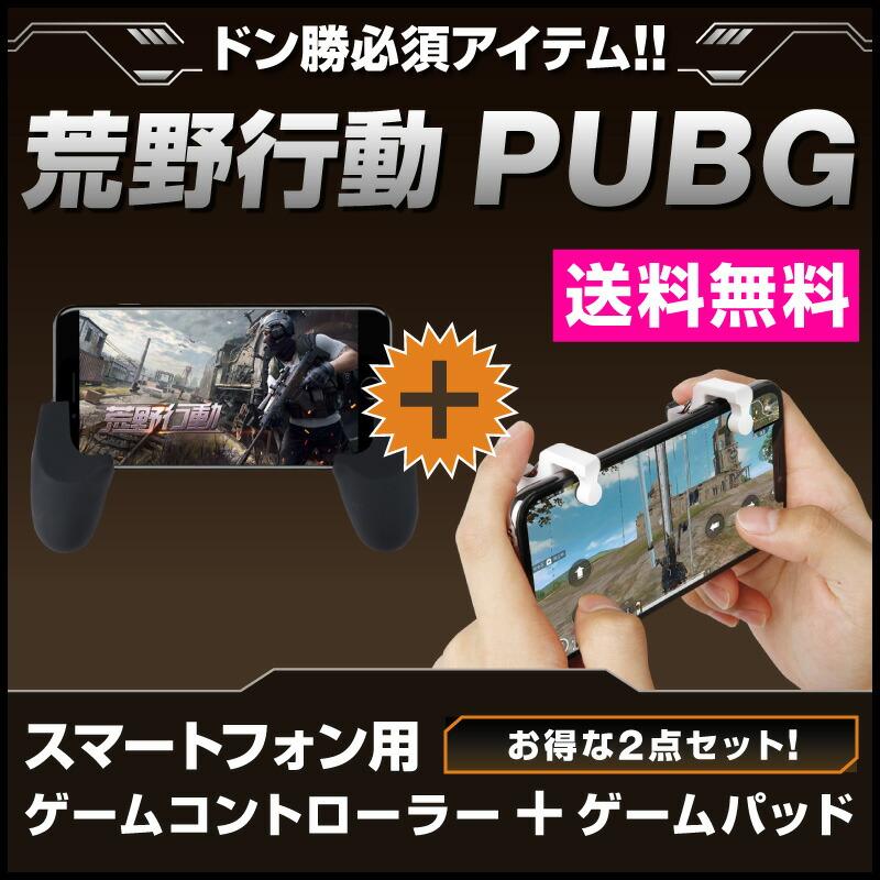 PUBG 荒野行動 射撃ボタン ゲームパッド セット 荒野行動コントローラー ゲームパッド 左右2個 トリガー式 エイムアシスト スマホ用 ゲームコントローラー 高速射撃ボタン iPhone Android iPhone12 Pro Max mini iPhone 12 SE2 11 XS MAX X XR ゲーミングマウス