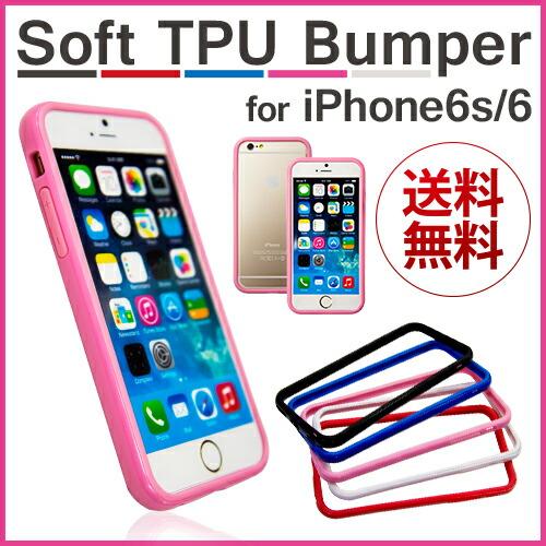 在庫限り!送料無料 iPhone6s iPhone6 ソフトバンパーケース アイフォン6 アイフォン iPhone 6 スマホケース ケース カバー アクセサリー 6 送料込み アイフォンケース 携帯ケース iPhoneケース ケータイケース 軽い 軽量 ピンク レッド ブルー スーパーセール バンパー
