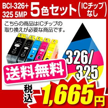 キヤノン BCI-326+325/5MP マルチパック【互換インクカートリッジ】【ICチップなし(ICチップ要取付)】Canon BCI-326-325-5MP-SET 【インキ】 インク・カートリッジ 326 325 5色 から乗り換え多数 キャノン BCI-326