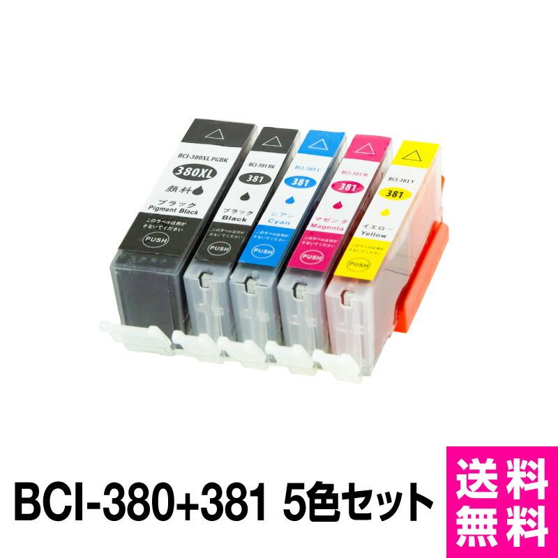 キヤノンプリンター用 互換インク BCI-380+381 5色マルチパックセット【ICチップ有(残量表示機能付)】CANON