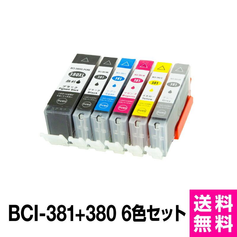 キヤノンプリンター用 互換インク BCI-381+380/6MP 6色マルチパックセット【ICチップ有(残量表示機能付)】CANON bci-380xlpgbk bci-380xl bci-380pgbk bci-381 380 互換インク bci-381+380 6mp bci-381xl bci-381+3806mp bci-381y キヤノン インクタンク bci-381+38