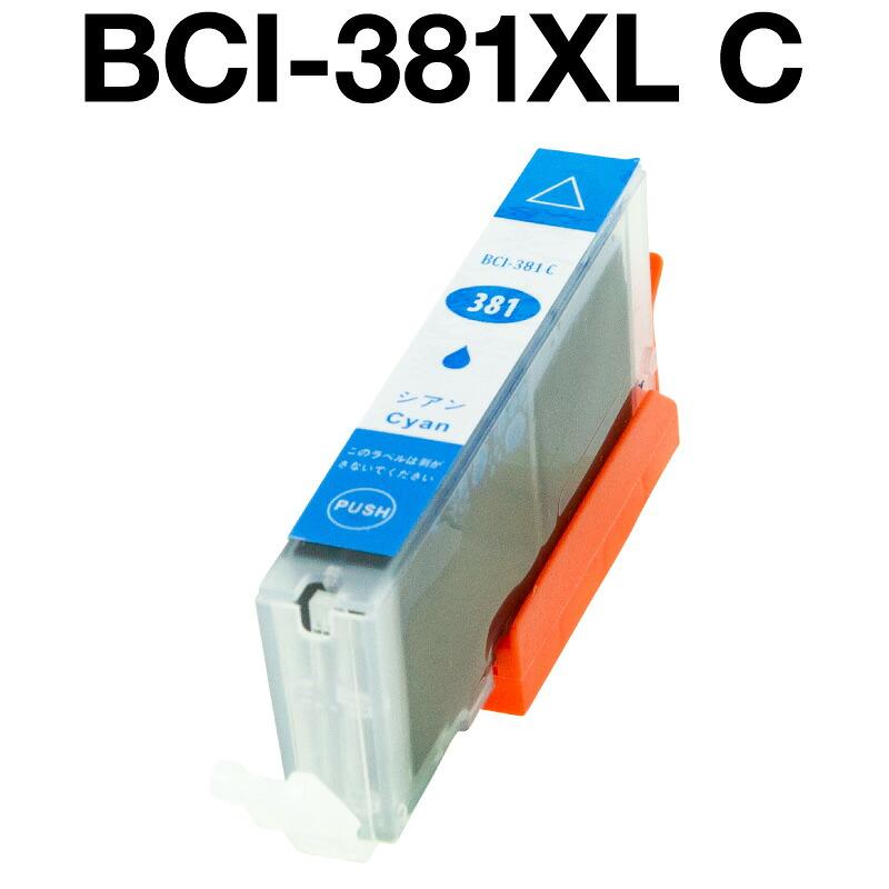 キヤノンプリンター用 互換インク BCI-381XLC シアン【ICチップ有(残量表示機能付)】CANON