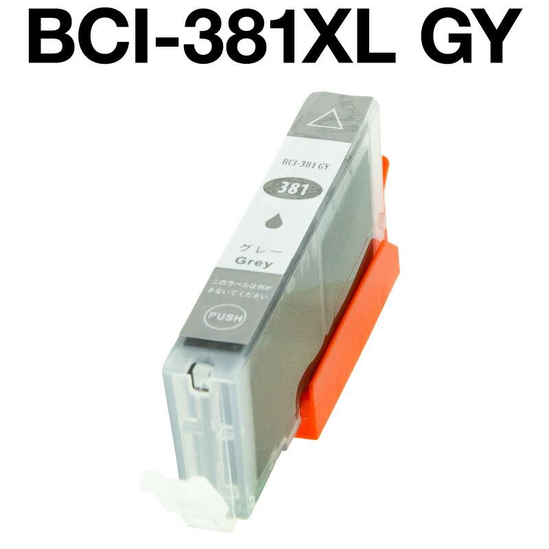 キヤノンプリンター用 互換インク BCI-381XLGY グレー【ICチップ有(残量表示機能付)】CANON