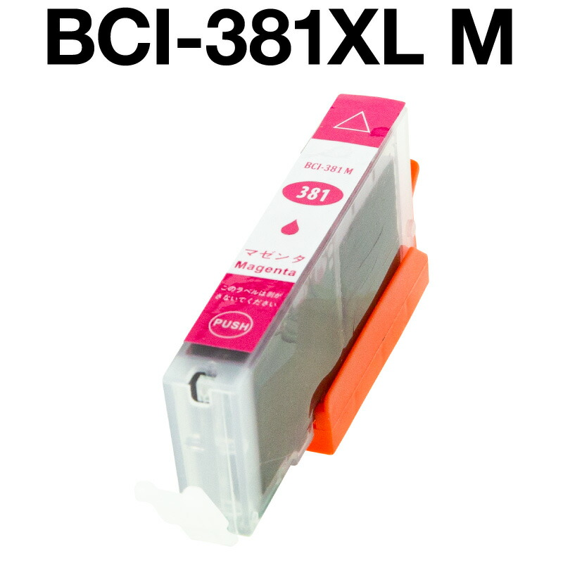 キヤノンプリンター用 互換インク BCI-381XLM マゼンタ【ICチップ有(残量表示機能付)】CANON