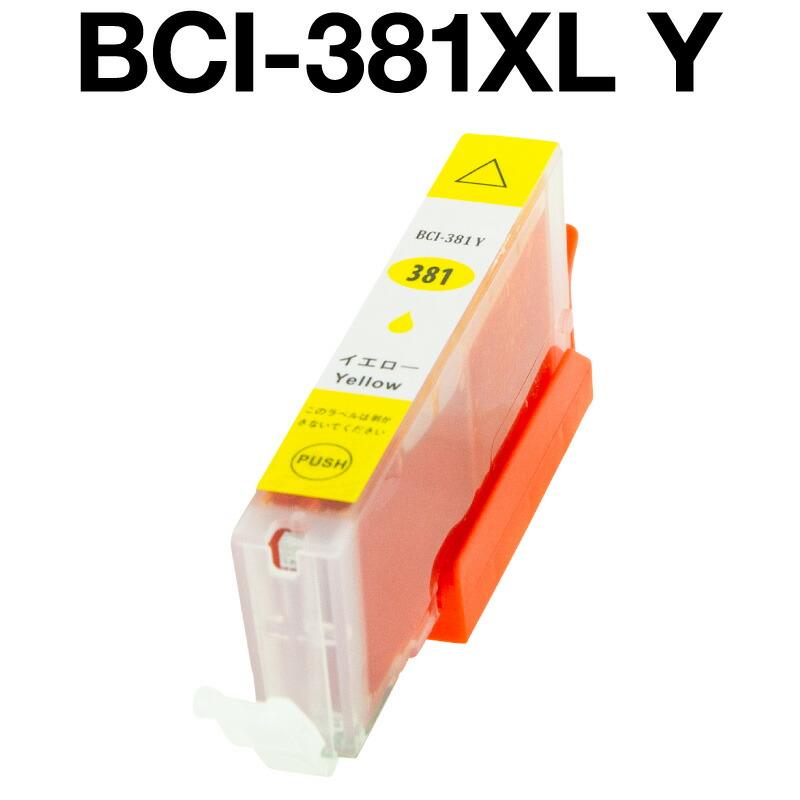 キヤノンプリンター用 互換インク BCI-381XLY イエロー【ICチップ有(残量表示機能付)】CANON