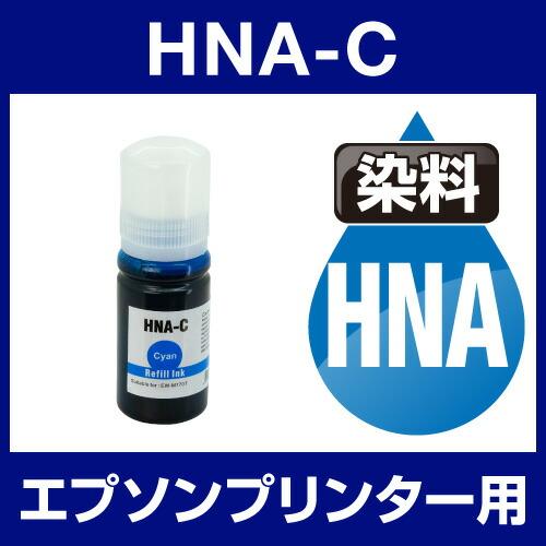 エプソンプリンター用 互換インクボトル hna シアン【ICチップ有(残量表示機能付)】EPSON EP社
