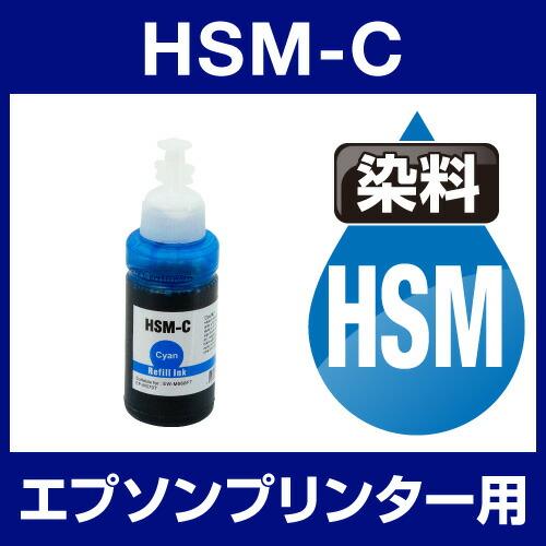 エプソンプリンター用 互換インクボトル hsm シアン【ICチップ有(残量表示機能付)】EPSON EP社