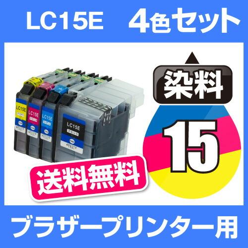 ブラザープリンター用 lc15e 4色セット【ICチップ有(残量表示機能付)】brother