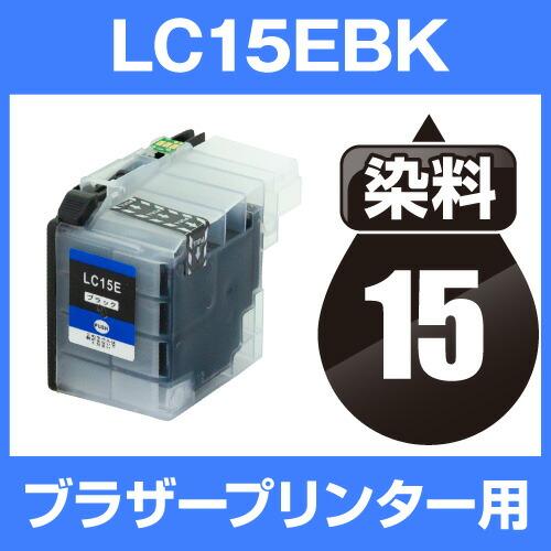 ブラザープリンター用 lc15e ブラック【ICチップ有(残量表示機能付)】brother