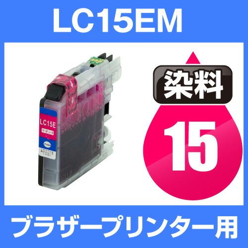 ブラザープリンター用 lc15e マゼンタ【ICチップ有(残量表示機能付)】brother