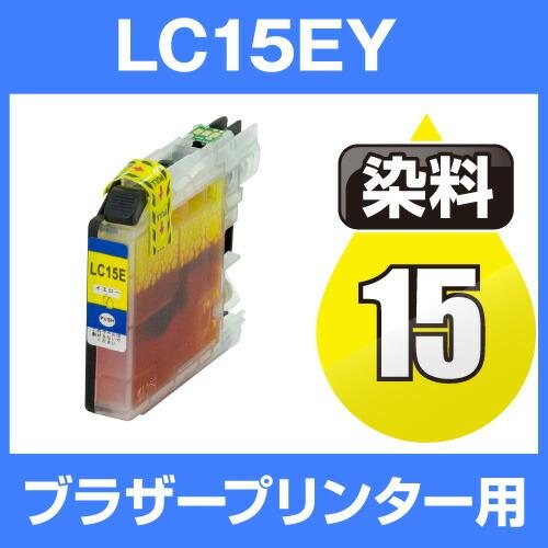 ブラザープリンター用 lc15e イエロー【ICチップ有(残量表示機能付)】brother