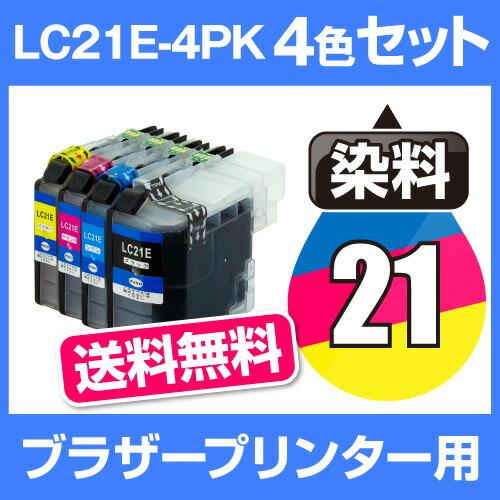 ブラザープリンター用 lc21e 4色セット【ICチップ有(残量表示機能付)】brother