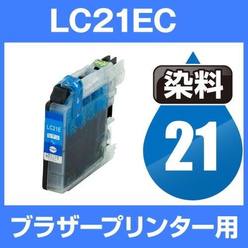 ブラザープリンター用 lc21e シアン【ICチップ有(残量表示機能付)】brother