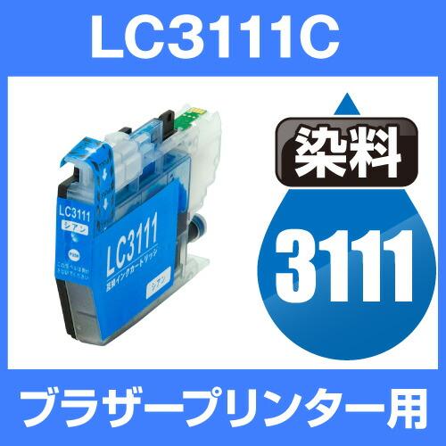 ブラザープリンター用 lc3111 シアン【ICチップ有(残量表示機能付)】brother 互換インクカートリッジ