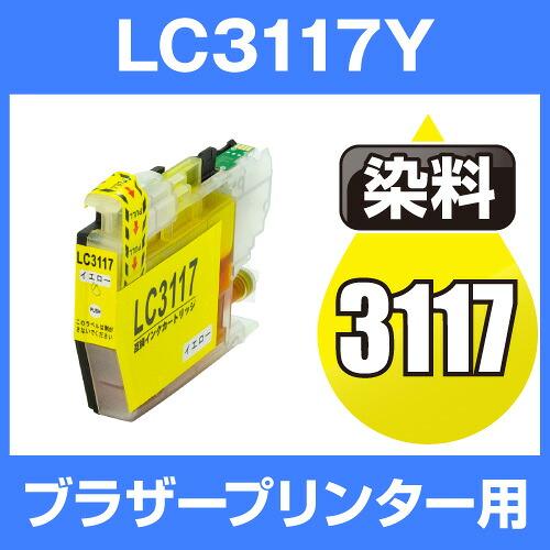 ブラザープリンター用 lc3117 イエロー【ICチップ有(残量表示機能付)】brother