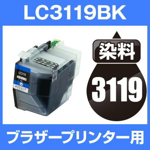 ブラザープリンター用 lc3119 ブラック【ICチップ有(残量表示機能付)】brother