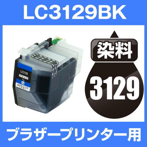 ブラザープリンター用 lc3129 ブラック【ICチップ有(残量表示機能付)】brother
