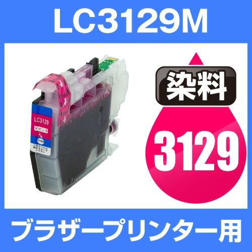 ブラザープリンター用 lc3129 マゼンタ【ICチップ有(残量表示機能付)】brother