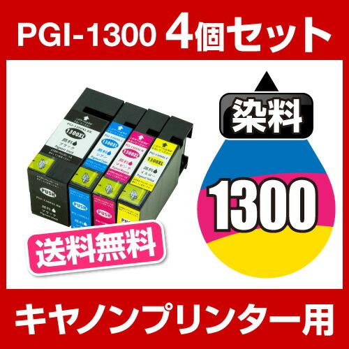 キヤノンプリンター用 PGI-1300 4色セット【互換インクカートリッジ】