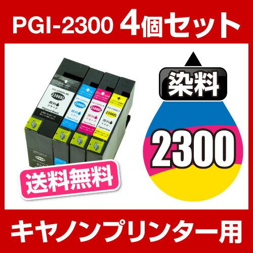 キヤノンプリンター用 PGI-2300 4色セット【互換インクカートリッジ】