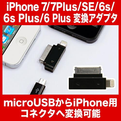 変換アダプタ iPhone7 Plus iPhone7Plus iPhone6s iPhoneSE 6 plus プラス 5 ipod touch(第5世代) ipod nano(第7世代) ipad(第4世代) ipad mini 2WAY変換アダプタ microUSBから ケーブル 充電ソケット 充電アダプタ5 充電器 に