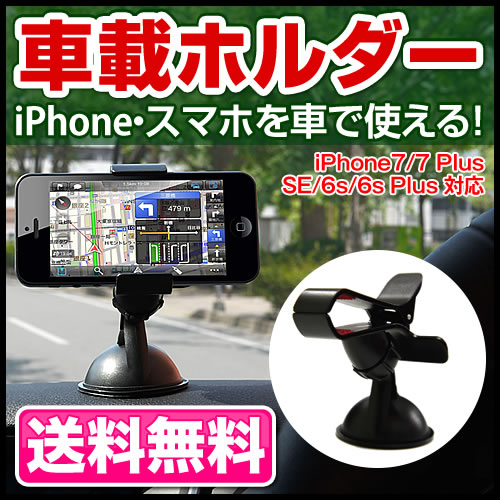 車載ホルダー iPhone スマートフォン スマホホルダー 車載スタンド 車載用 スマホスタンド 強力吸盤 伸縮アーム iPhone12 Pro Max mini iPhone 12 iPhone11SE2 SE2 iPhone8 iPhoneXS iPhoneXSMax iPhoneXR iPho