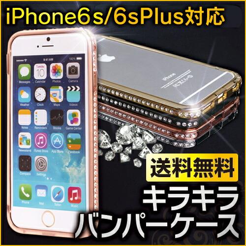 e8ea99e35c iPhoneケース キラキラ バンパーケース スマホケース キラキラ アイフォンケース キラキラ スマホカバー iPhone6s Plus