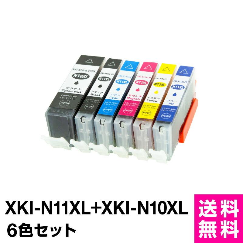 キヤノンプリンター用 互換インク XKI-N11+N10/6MP XKI-N10+N11 6色マルチパックセット【ICチップ有(残量表示機能付)】CANON