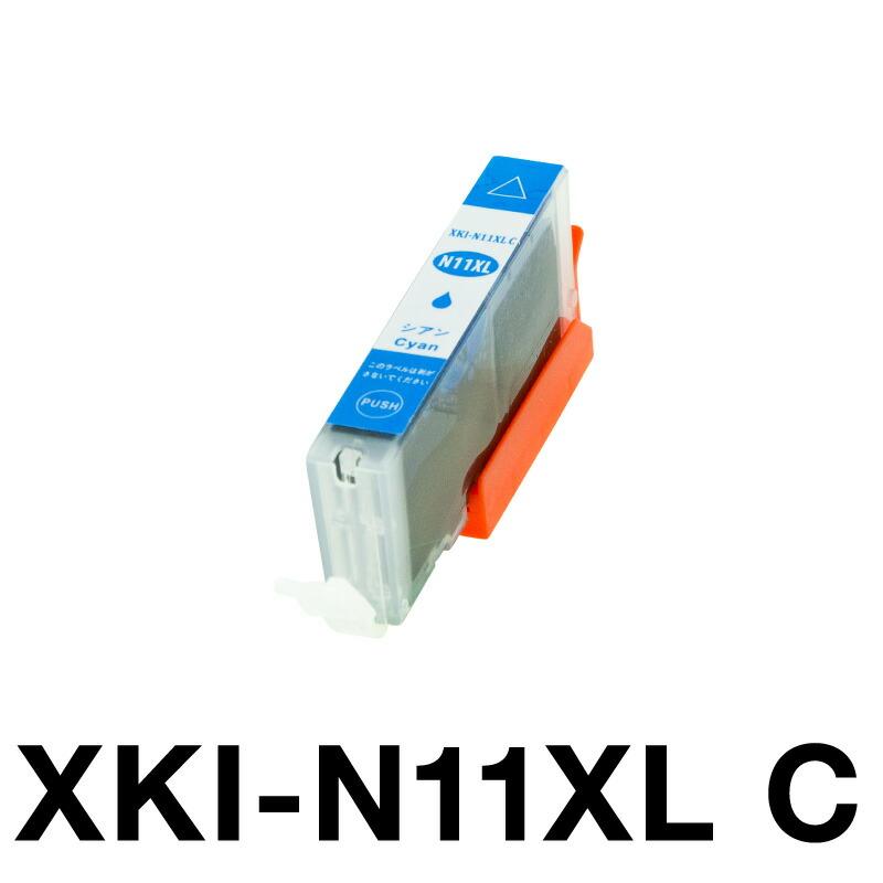 キヤノンプリンター用 互換インク XKI-N11XLC XKI-N11XL シアン 増量【ICチップ有(残量表示機能付)】CANON