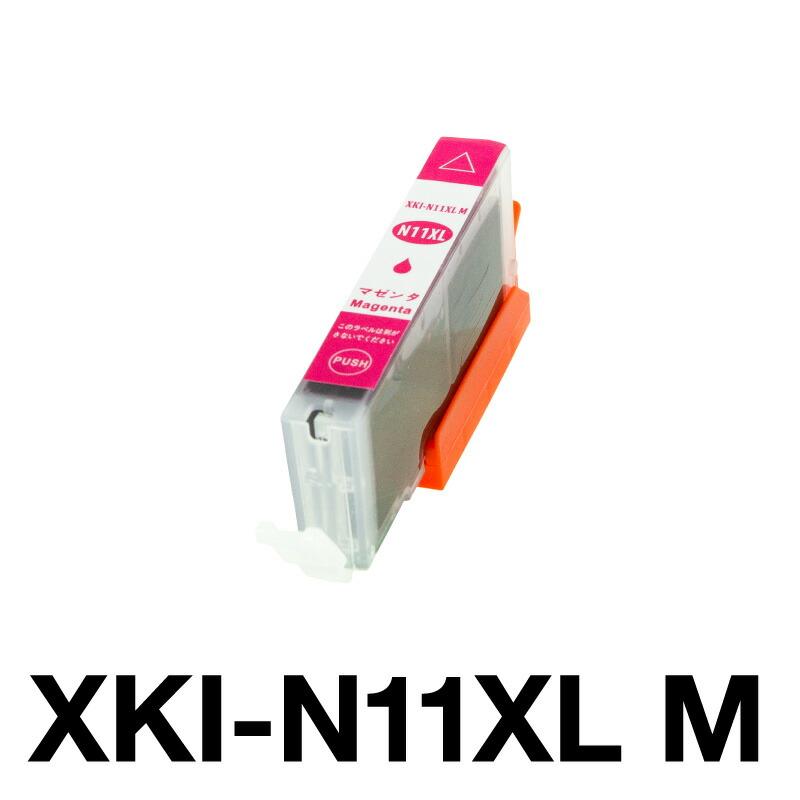 キヤノンプリンター用 互換インク XKI-N11XLM XKI-N11XL マゼンタ 増量【ICチップ有(残量表示機能付)】CANON