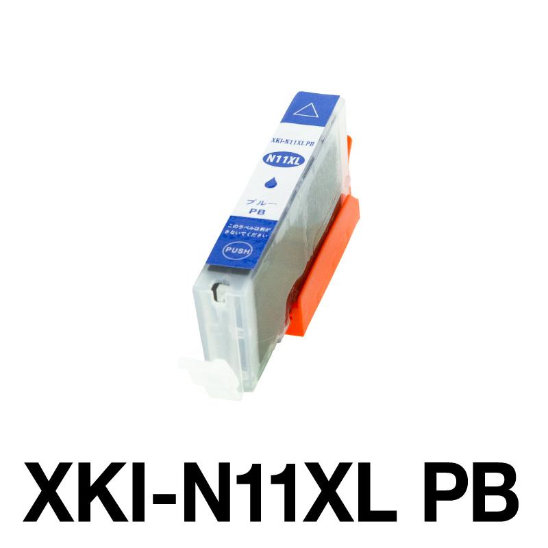キヤノンプリンター用 互換インク XKI-N11XLPB XKI-N11XL フォトブルー 増量【ICチップ有(残量表示機能付)】CANON