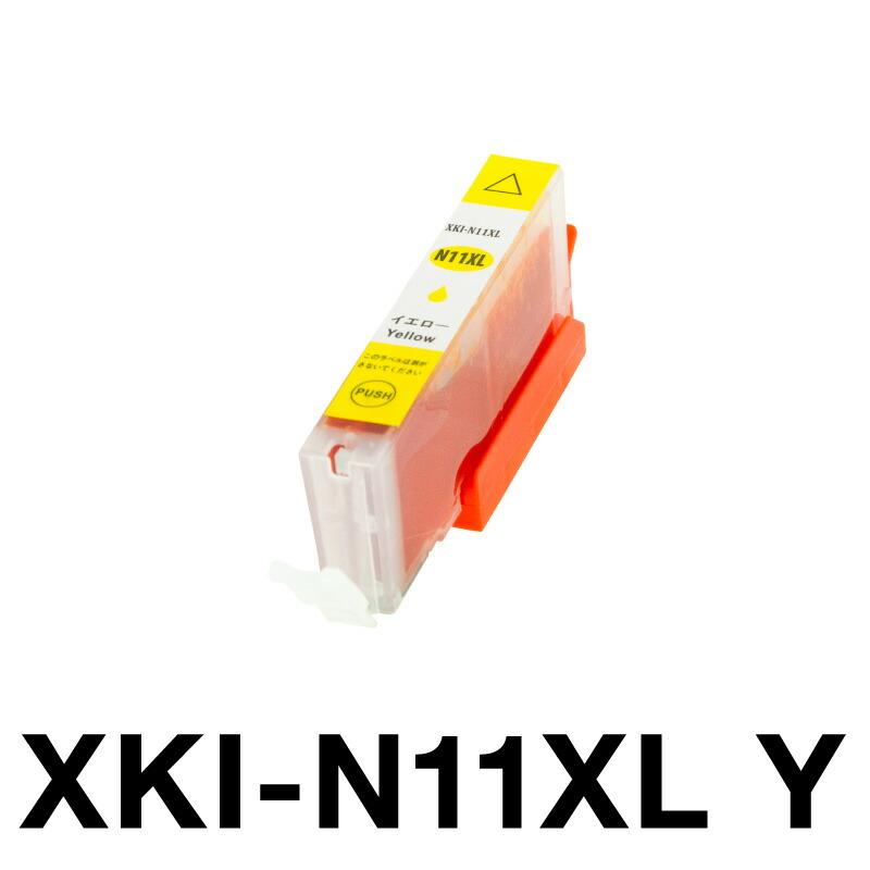 キヤノンプリンター用 互換インク XKI-N11XLY XKI-N11XL イエロー 増量【ICチップ有(残量表示機能付)】CANON