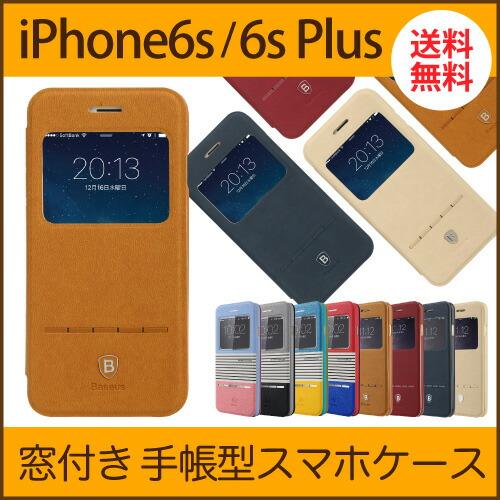 Baseus 窓付き スマホケース 手帳型 iPhone6s Plus iPhone6 Plus スマホカバー スマートフォン 携帯ケース 手帳型 iPhoneケース アイフォンケース 手帳型ケース 手帳型スマホケース ケータイケース アイフォン6s
