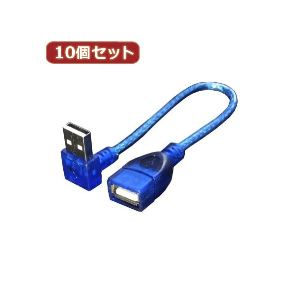 変換名人 10個セット USB L型ケーブル延長20 上L USBA-CA20ULX10 AV デジモノ ☆正規品新品未使用品 TP 周辺機器 人気ブレゼント!  パソコン