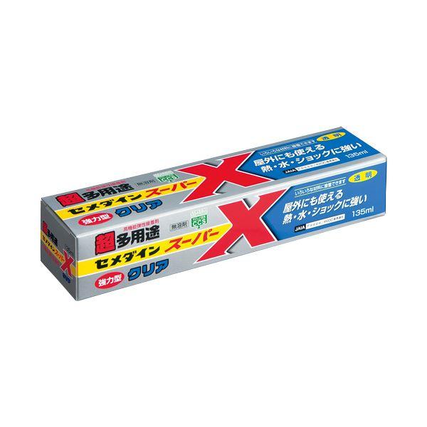 まとめ売り セメダイン スーパーX超多用途 クリア 135ml AX-041 1本 ×10セット 生活雑貨 雑貨 生活用品 内祝い  商舗 インテリア TP