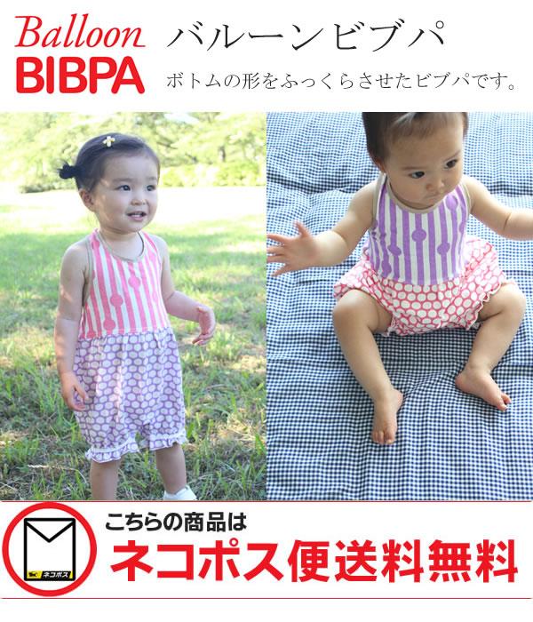 77d7ab56aaf8 hohoemi-koubou  Balloon bib PA (balloon bibpa) b-502 (kids   baby ...