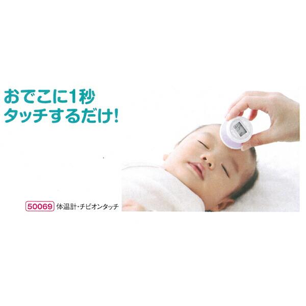 体温計・チビオンタッチ 保育用品