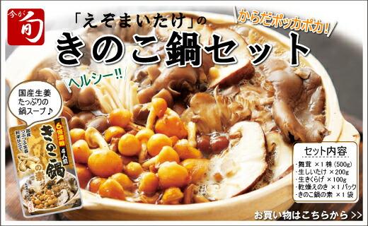 北海道きのこ鍋
