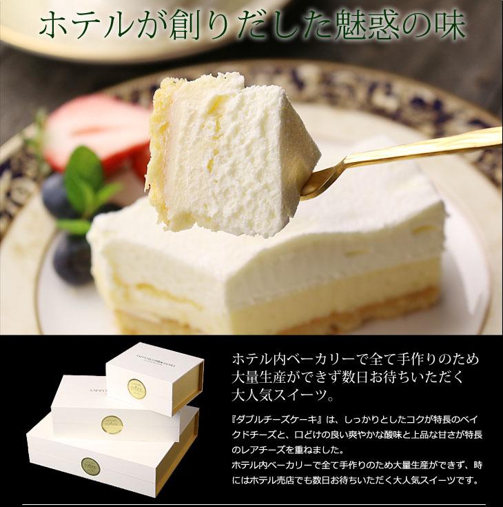 北海道発!札幌パークホテル特製のダブルチーズケーキが当店初登場!価格3,000円 (税込)